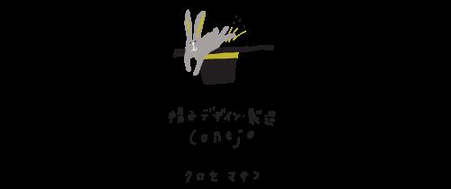 帽子デザイン製造 conejo クロセマサコ